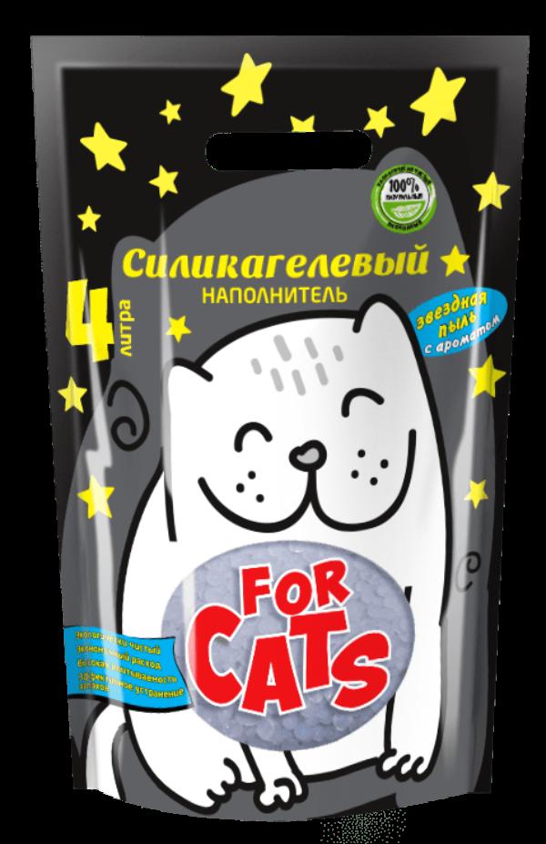 FOR CATS, силикагелевый наполнитель Звездная пыль