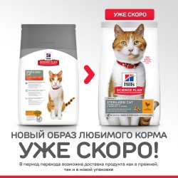 Корм Хилс для стерилизованных кошек с курицей (Hills SP Feline Young Adult Sterilised Cat Chicken) Image 1