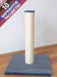 Сизалевая когтеточка-столбик УрбанКэт 53см, разные цвета обивки Image 0