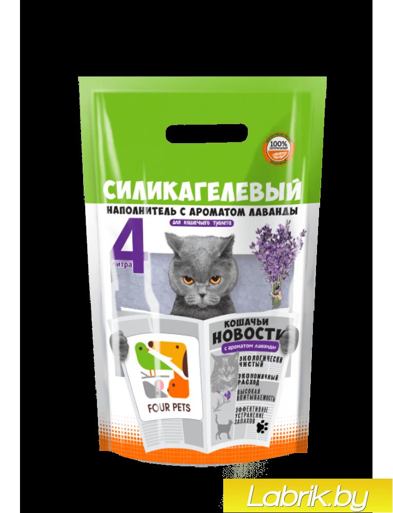 FOUR PETS, силикагелевый наполнитель с ароматом лаванды